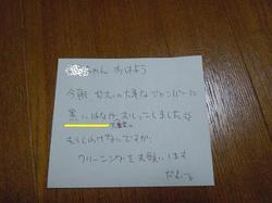 Dscn0763_2